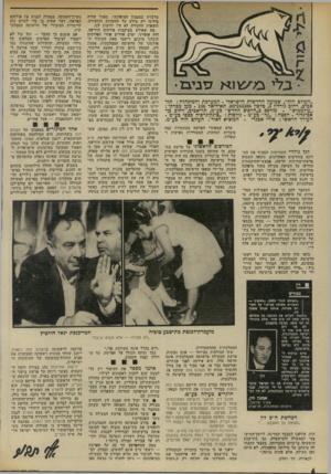 העולם הזה - גליון 1963 - 15 באפריל 1975 - עמוד 6 | ״העולם הזה׳ /שבועון החדשות הישראלי. המערבת והמינהלה: תל־אביב, רחוב גורדה ,3טלפון 243386־ .03 תא־דואר . 136 מען מברקי : ״עולמפרס״ .מודפס כ״הדפום החדש״ כע״מ,