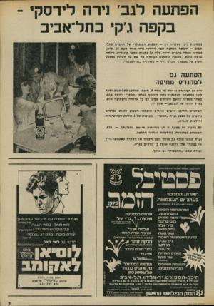 העולם הזה - גליון 1963 - 15 באפריל 1975 - עמוד 7 | הפתעה לגב׳ נירה לידסקי - בקפה ג׳קי בתל־אביב במסעדת ג׳קי בשררות חן — המפגש הפופולרי של חחגרח כתל- אביב — חיכתה הפתעה לגב׳ לידסקי (רח׳ אחד העם 60ת״א) כשהיא מבלה