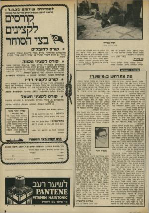 העולם הזה - גליון 1963 - 15 באפריל 1975 - עמוד 9 | חסיד במירון טוהר־מידות מופרז טונות עיראק. מותר להשקיע יגם כאן מאמץ, לפחות כמאמץ המרשקע עבור ה פלסטינים ה״ימיסכנים.״ עובד גשן, חיפה מן סותרת בטיול קבוצתי בגליל