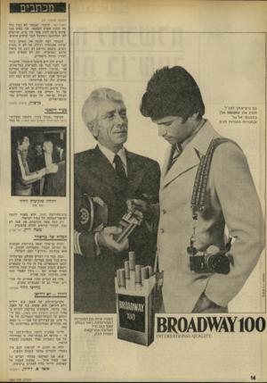 העולם הזה - גליון 1964 - 23 באפריל 1975 - עמוד 14 | מכתבים (המשך מעמוד )11 האמריקאי. לדעתי, המבקר לא הבין כלל מה כוונת הסרט והבמאי. אני מסיק מכך שהוא ציפה לסוג אחר של סרט, שיתאים לקו המחשבה המקובל לגבי שיפוט