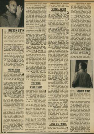 העולם הזה - גליון 1964 - 23 באפריל 1975 - עמוד 17 | הספקים״ של מישרד־הביטחון. בהמשך החקירה נאסף גם מידע שהחשיד את רב־סוץ מאיר ואת יואל מירון, פקיד בכיר במישרד־הביטחון (רב- סרן במילואים בחיל־האוויר) ,כאנשים ה-
