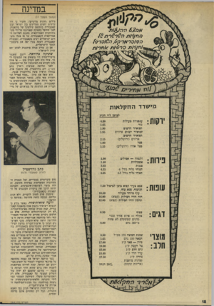 העולם הזה - גליון 1964 - 23 באפריל 1975 - עמוד 18 | במדינה 7ז?ז/£/חי 3ת ] 1י 1ו 6 7 ( 1ר 6ח ת 6 7ראר7ך ,6ד - 7? /£ל / (7ס(1 1ר1] 1י 1ת (המשך מעמוד )17 מילים ״חיוגים מדיניים / ,מזכיר כי ד,יו קיימים יחסים מצויינים