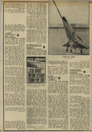 העולם הזה - גליון 1964 - 23 באפריל 1975 - עמוד 20 | מטוס־הקוג המודרני הוא אחד סכלי־הנשק המתיישנים ביותר. יזו מטוסים ההופכים מיושנים עוד קודם שירדו מקו־הייצור. בתוד עשר שנים בילבד עלתה מהירותו של מטוס־קרב מודרני