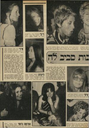 העולם הזה - גליון 1964 - 23 באפריל 1975 - עמוד 23 | ריבי הכתב ביותר בירושלים. מקרייניות־הרצף ואה לקריין־הטל־ שר־העבודה, מזכירתו של ואשתו נ1זל אבנר חבורי, של שידורי ישראל בכנסת. וויזיה אורי פירסט. למרות ששתיהן