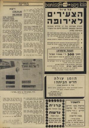 העולם הזה - גליון 1964 - 23 באפריל 1975 - עמוד 28 | במדינה (המשך מעמוד )21 מאז מארס ,1974 עת פירסם העולם הזה ( )1907 האשמות חמורות נגדם, חיו תחת אימת חרב המישטרה. אבל נראה כי היה צורך בחילופי־אישים במישטרה