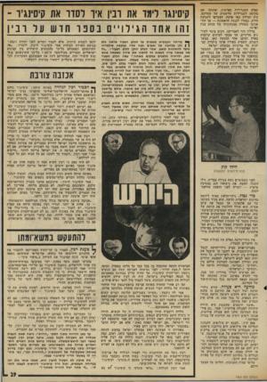 העולם הזה - גליון 1964 - 23 באפריל 1975 - עמוד 29 | קפלה השגרירות הפרטית, ופינתה את מקומה לשגרירות הרשמית של המדינה. קוק ומרלין באו ארצה, הצטרפו לתנועת חרות, נבחרו לכנסת הראשונה — אך הת אכזבו במהרה ממנהיגותו של