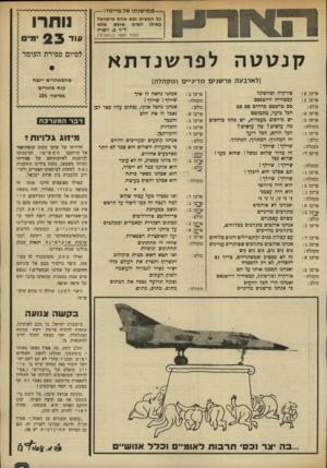 העולם הזה - גליון 1964 - 23 באפריל 1975 - עמוד 3 | — ממישנתו של מייסדו — כל המצית נפש אחת מישראל כאילו הצית אולם מלא ד״ר מ. זוארץ (מתוך מאמר ב״למצית״) קנ טטה לפרשנדתא (לארבעה פר שנים מ ד עיי ם ומקהלה) פרשן א :