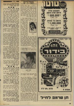 העולם הזה - גליון 1964 - 23 באפריל 1975 - עמוד 30 | תמרורים הועלה בטקס שנערך בלישכתו של שר־המישטרה שלמה הילל, לדרגת תת- ניצב, סגן מפקד מישטרת מחוז תל־אביב מ שה מיומקין 43 שהתגייס למישטרה לפני 22 שנים כשוטר