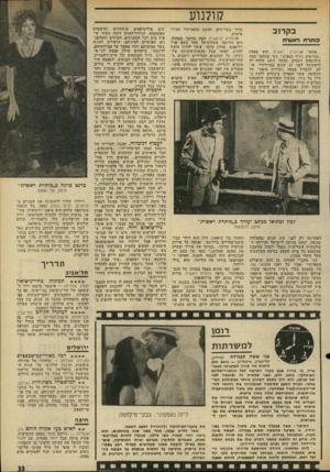 העולם הזה - גליון 1964 - 23 באפריל 1975 - עמוד 33 | קולנוע ב ק רו ב כותרת ראשית אפשר שכותרת ראשית הוא באמת ״סמרטוט גורף כספים,״ כפי שכתבו כמה עיתונאים זועמים, כאשר הוצג מחזה זה לראשונה לפני 47 שנים בברודוויי.