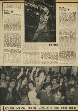 העולם הזה - גליון 1964 - 23 באפריל 1975 - עמוד 37 | נות ייגרסו אזרחי העיר למאבק של עסי קנים מישלגתיים. פוליטי. הוא מזכיר התנועה לזכויות ה אזרח (ר״צ) בתל־אביב. הוא החליט ל הילחם על העיקרון באמצעות אולם ה קולנוע