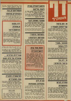 העולם הזה - גליון 1964 - 23 באפריל 1975 - עמוד 4 | מי ט ען־ חבלהב בי ת לו בהא לי א ב מיטעדחבלה התגלה בשבוע שעבר כחצר הבית בתל־אביב שבו מתגורר ח״ב אריה (״לובה״) אליאב. המיטען, שהיה מורכב מג׳ריקן, ובו חומרים