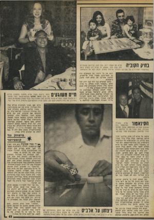 העולם הזה - גליון 1964 - 23 באפריל 1975 - עמוד 43 | בחיק הקוביה עזרא עם אשתו רינה, בתו ובנו, בדירתם שבבת־יס. מזה שנה וחצי משמש לו הבית רק כבסיס גיחה, בנסיעותיו לטורנירים של שש־בש ומשחקי אליפות בעולם. לכמה לקח את