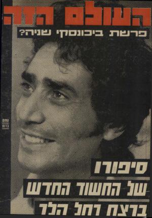 העולם הזה - גליון 1964 - 23 באפריל 1975 - עמוד 44 |