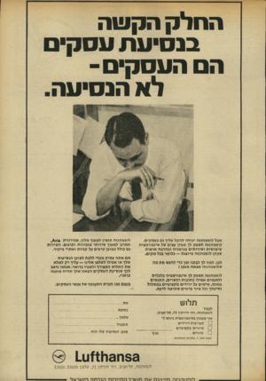 העולם הזה - גליון 1964 - 23 באפריל 1975 - עמוד 5 | החלק הקשה בנסיעת עסק ה העסק ־ לא הנסיעה. אבל לופטהנזה יכולה להקל עליך גם בעסקים. לופטהנזה תספק לך מגוון עצום של אינפורמציה שימושית ושירותים בגרמניה ובהרבה