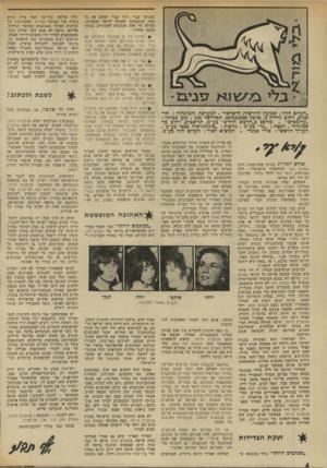 העולם הזה - גליון 1964 - 23 באפריל 1975 - עמוד 6 | ׳שלוש דמויות נשיות מפורסמות תרם העולם הזה לפולקלור הישראלי: רחל המרחלת, רותי ורד ולילי גלילי. … רחל המרחלת, ששמה מקשט את מדור החברה בעתון עד היום, היתה בלונדית