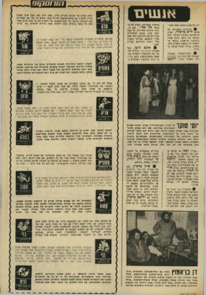 העולם הזה - גליון 1964 - 23 באפריל 1975 - עמוד 9 | מתחלף במהירות. השיב לז! זד מנחה מני פאר ו ,׳אם כך, כדאי שתראי טלוויזיה. עד כמה שאני מבין, טכנאי הטלוויזיה מקרינים את התרגום רבע שעה אחרי התמונה, במיוחד בשביל