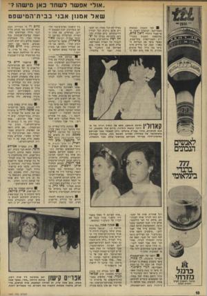 העולם הזה - גליון 1965 - 1 במאי 1975 - עמוד 10 | ״אולי אפשר ל שחד כאן מישהו?־־ ש אל אמנון אבני כ כי תי ה מי שפט ) 8למי התכוון המומחה האמריקאי, לביטחון לאומי, ה פרופסור היהודי ליאון פרוס, בשגריהשבוע בהרצאתו