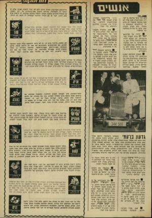 העולם הזה - גליון 1965 - 1 במאי 1975 - עמוד 11 | אנשים אים. עוד סיפר טורנאו, כי למ רות שהמישטרה פוגת אליו לא פעם בבקשה שימסור לה מידע על הנרקומנים הנמצאים ב טיפולו, הוא מסרב לעשות זאת, שומר על סודיות מוחלטת