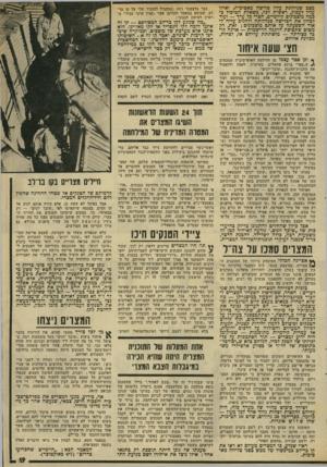 העולם הזה - גליון 1965 - 1 במאי 1975 - עמוד 19 | מצב שניחתת עליו פלישה מאסיבית, ואילו עליו לעסוק, ראשית לכל, כשאלת הטיפול ככמה מוצכונים קידמיים, חסרי כל עיר — ועוד לכחון את הפלישה ככללותה ולהגיב עליה לאור