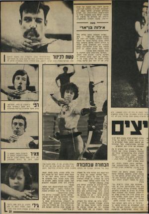 העולם הזה - גליון 1965 - 1 במאי 1975 - עמוד 21 | על־שם ליאור, בתו הקטנה של יהודה יעקובוביץ. תחרות זו מתחלקת לבני־נוער, מתחילים ׳ומבוגרים. חלוקה נוספת היא לתחרות־פנים ותחרות־שדה. וכך, למרות שקשתי ישראל אינם