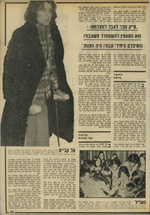 העולם הזה - גליון 1965 - 1 במאי 1975 - עמוד 23 | מוכן לשלם רק שיתנו לו להחזיק מיקרופון ביד. את כל העלבונות והערות הלעג ספג בשקט. היה לו רצון של ברזל. כשהחל את הקאריירה שלו בארץ כזמר במועדוני לילה של בתי-מלון
