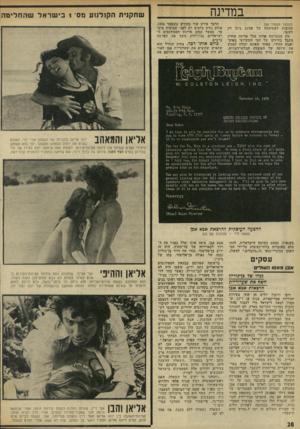 העולם הזה - גליון 1965 - 1 במאי 1975 - עמוד 28 | במדינה שחקניתהקולנוע מס׳ 1בישראלשהחליטה הדבר אירע עוד בחודש נובמבר ,1974 אולם נודע ברבים רק לפני שבועות מיס־פר, כאשד עסקן אירגון הסטודנטים הישראליים בנידיורק