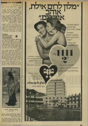 העולם הזה - גליון 1965 - 1 במאי 1975 - עמוד 32 | א לי אן־ ל אן * ״ מ לוז לחם אי ל ת, 1אוהב רכשנו מוניטין של פינוק זוגות בירח דבש. הצטרפו לנאהבי המלון, לירח דבש שלא יישכח (המשך מעמוד )29 בעצמה :״הייתי לבושה