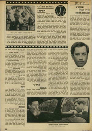העולם הזה - גליון 1965 - 1 במאי 1975 - עמוד 35 | קולנוע ש ח קני ם הרג־רוץ לצמרת ש ל רי צירד ד ד ״ סו ס לכאורה הוא נבר שחקן בעל־וותק. לפחות 10 שנים של הופעות על המסך הגדול והקטן, אינם עניין של מה-בכך, אפילו אם
