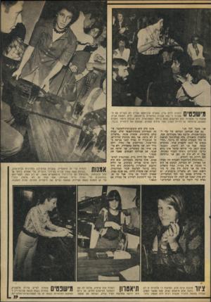 העולם הזה - גליון 1965 - 1 במאי 1975 - עמוד 39 | מי שפטים לומדת דליה גרין, שאביה ארכיטקט ועדיין לא השליס עס העובדה כי בתו עובדת כמלצרית בדיסקוטק. דליה, לעומת אביה, טוענת כי מלצרות היא המיקצוע הנוח ביותר
