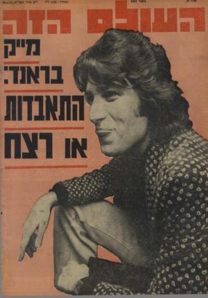 העולם הזה - גליון 1965 - 1 במאי 1975 - עמוד 40 |