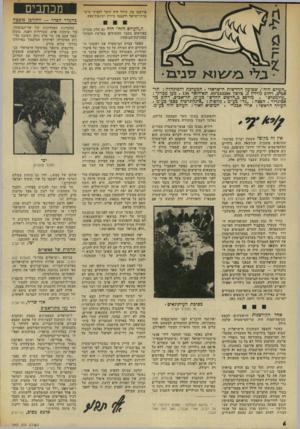 העולם הזה - גליון 1965 - 1 במאי 1975 - עמוד 6 | פורסמו בה. הילל היה חוסך לקציני מיש־טרת-ישראל ולעצמו ביזיון ועוגמת־נפש. ל״העולם הזה״ היה גם חלק מכריע בפירסום מעצר החשודים בפרשת השוחד במערכת־הביטחון. ״העולם