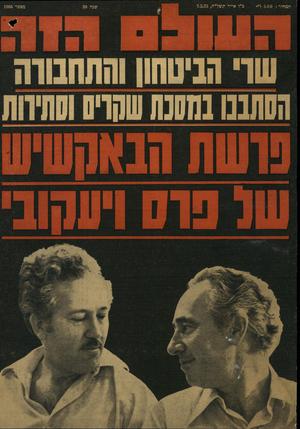 העולם הזה - גליון 1966 - 7 במאי 1975 - עמוד 1 |