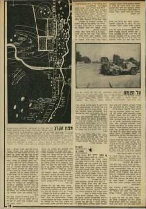 העולם הזה - גליון 1966 - 7 במאי 1975 - עמוד 13 | מיפקדת החטיבה פלוגת טנקים, ובסביבות השעה אחת בלילה הרחנו את אוויר מי התעלה. מסביבנו נראו ללא הרף הבהקים של קרבות השריון והארטילריה, אף שמענו באלחוט את ניהול