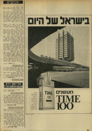 העולם הזה - גליון 1966 - 7 במאי 1975 - עמוד 14 | מכת בי ם בישראל של היום (המשך מעמוד )11 ואחרי כישלונו הסופי של המרד, שהיד, מיותר, המשיך במילחמה הפרטית אי־שם על צוק־סלע במידבר. אולם האגדה הכוזבת על גבורת מצדה