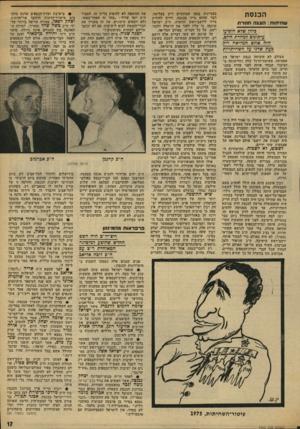 העולם הזה - גליון 1966 - 7 במאי 1975 - עמוד 17 | הכנ ס ת שחיתות: הצגה תחרת כיוון שלא הופיעו עיתונים? … אין ספק כי מרבית השחיתויות שנתגלו לאחרונה הן באחריותם הבילעדית של שרי הביטחון והאוצר, ואילו ההתרסה כנגד