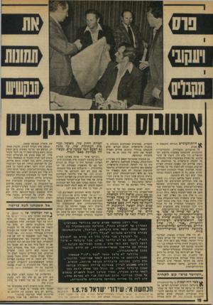 העולם הזה - גליון 1966 - 7 במאי 1975 - עמוד 18 | !ונקוב* אוטובוס חיזת״העיניים הגדולה התנפצה 11־ שבוע. כל הדיבורים, ההצהרות, ההתחייבויות וההבטחות שהושמעו בעקבות מלחמת יום- הכיפורים, היו כלא היו. דיברו על שינוי