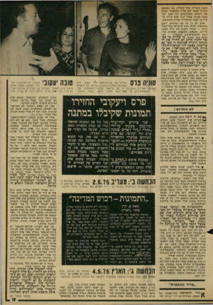 העולם הזה - גליון 1966 - 7 במאי 1975 - עמוד 19 | מתנה מחברות שהיו קשורות עמו בתקופת כהונתו כאשר הוא פורש מהתפקיד ומנתק את היחסים הממלכתיים שלו עמם. זוהי טענה פסולה אפילו לגבי אדם היורד סופית מן הבמה הציבורית