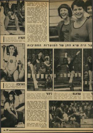העולם הזה - גליון 1966 - 7 במאי 1975 - עמוד 23 | ביטוי בסידרת תרגילים של התעמלות על גבי מכשירים כמו קורה, המור לקפיצה, מוטות מקבילים או חישוקים, ובמיפגן של קפיצות וסיבובים. שם, במופעי ההתעמלות שנערבו במיס־גרת