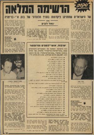 העולם הזה - גליון 1966 - 7 במאי 1975 - עמוד 25 | הוחיסה החלאה של הישראלים שהחזיקו פיקדונות בסניף הלונדוני של בנק א־ י־ בריטניה ץ והי הרשימה המבוקשת ביותר ( בארץ. זוהי גם הרשימה הסודית ביותר. כה סודית, עד שבנק