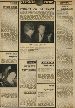 העולם הזה - גליון 1966 - 7 במאי 1975 - עמוד 27 | במדינה עי תונו ת הפנינים של מרגלית סערה כבית הדגן מוכיחה כי בעיגי זריט, סתבי־חחוץ הישראזייס חם סוכגי ממשלת ישרא? לא בבל יום זוכה עיתונאי לעמוד במרכזי׳ של תקרית