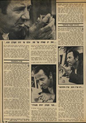 העולם הזה - גליון 1966 - 7 במאי 1975 - עמוד 29 | פת מאסרו הממושכת, בדיעותיו הפילוסופיות ובאמצעים בהם הצליח לשמור על כושרו הגופני והנפשי בשנות בידודו הארוכות, עד לפני שלושה שבועות. היה זה בעת ששר־הביטחון,