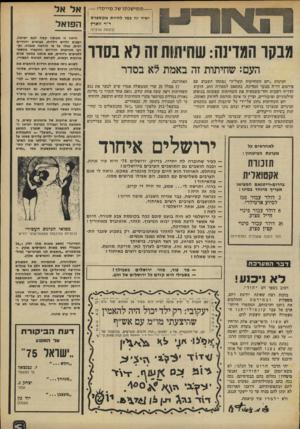העולם הזה - גליון 1966 - 7 במאי 1975 - עמוד 3 | — בשבילי היא קודם כל ירושלים של זהב. שם הבטיח כי יסיע אותה לבית!