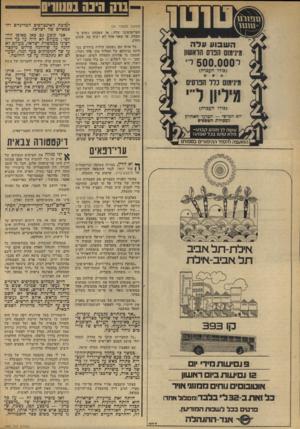 העולם הזה - גליון 1966 - 7 במאי 1975 - עמוד 30 | ברק היכה בסנוורים (המשך מעמוד )26 הפרימיטיבי שלה: או שאנחנו נשוט בתעלה׳ או שאף אחד לא ישוט בה. פשוט וחלק. כל אותו זמן נשמעו קולות בודדים במדינה (ביניהם של