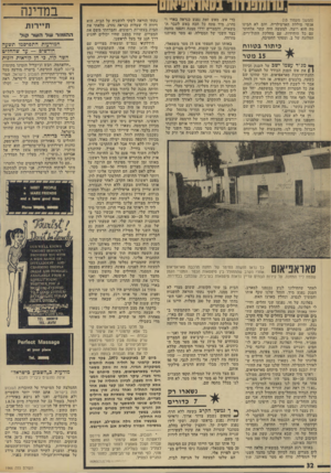 העולם הזה - גליון 1966 - 7 במאי 1975 - עמוד 32 | חיילים מצרים התקדמו גם מסימטה משמאלי: כ־ 20 חיילים מצרים 20 ,מטר ממני. מצרים נוספים ניסו להתקדם לאורך החושות 200 ,מטר מאיתנו. … באותו זמן שמרתי מפינתי עם הרובה