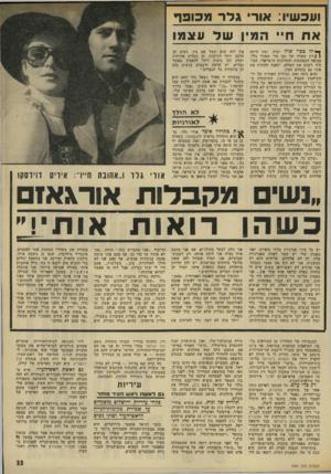 העולם הזה - גליון 1966 - 7 במאי 1975 - עמוד 33 | אם באמת אני שואף לדעת אם היא רוצה, אני יכול להיכנס לראשה.״ לא הולך לאורגיות *£ת בתוליו איבד אורי גלר, כך הוא מתוודה בראיון לפנטהאוז, כשהיה בן 14 או ,15