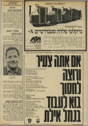 העולם הזה - גליון 1966 - 7 במאי 1975 - עמוד 34 | טלוויזיה צלייוט אוטובוס ושמו הצלחה לכתב החדש של מחלקת החדשות מי כאל (״מוקי״) הדר, עבור כתבתו שהו פיעה במבט, על השכונה החדשה והבעיי־תית של ירושלים ״נווה יעקב״