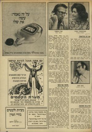 העולם הזה - גליון 1966 - 7 במאי 1975 - עמוד 35 | שינויים בחדשות למרות הכחשותיו עזב טוכיה סער למעשה את הטלוויזיה ופרישתו זו, בין אם תהיה חופשה ארוכה ללא ותשלום או התפטרות של ממש, הביאה למיספר שינויים במחלקת