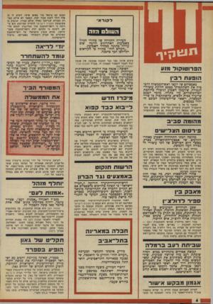 העולם הזה - גליון 1966 - 7 במאי 1975 - עמוד 4 | לק ור א 3 031111:1ו ר ^ וגו 1ו ין יי ה פ רו טו קו ל טנע הו פעתרבץ מאמציהם של יועצי ראש-הממשלה להבטיח את השתתפותו בטכס חלוקת עיטורי* הגבורה, שיוענקו השבוע