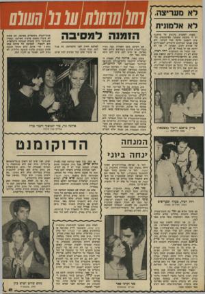 העולם הזה - גליון 1966 - 7 במאי 1975 - עמוד 41 | לאאל מוני ת באמת, לפעמים ברגעים של מחשבה יש לי הרגשה שאנחנו, העיתונאים, מרשים לעצמנו הרבה מעל למותר, ולא אחת אנחנו הגורמים הישירים למצב־רוחם של אנשים רבים.