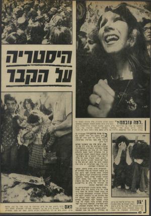 העולם הזה - גליון 1966 - 7 במאי 1975 - עמוד 42 | על חחבו * | 1ו| ¥וך 111ך 1111ס ״ זועקת צעירה אלמונית, אחת מההמון העצוס של המעריצים (ראה תמונה למעלה משמאל) שהסתער 1 ^ 1 ^ 1 1 1 11 והצטופף על קברו של אליל־הזמר